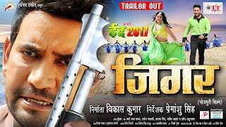 JIGAR - जिगर (Official Trailer ) - Dinesh Lal Yadav