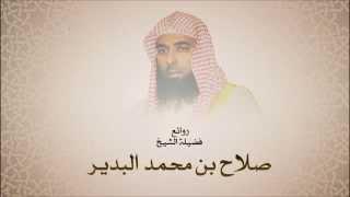 صلاح البدير - سورة الفجر - أجمل التلاوات