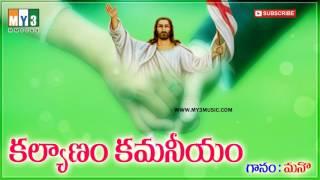 Kalyanam Kamariam ''Parinaya Swaralu'' Telugu Christian Marriage songs - By Mano