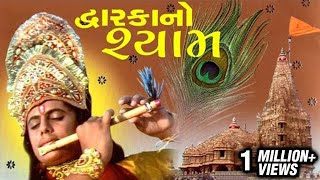 Dwarkano Shyam - Gujarati Devotional album - Shri Krishna Songs / Bhajans / Aarti