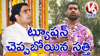 Bithiri Sathi On Nara Lokesh Tongue Slip | Funny Conversation With Savitri | Teenmaar News