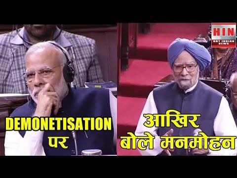Manmohan Singh finally speaks on demonetisation   Modi vs Manmohan Singh   Rajya Sabha