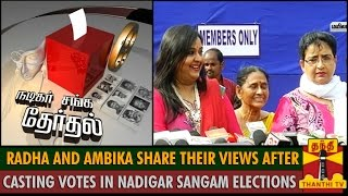 Actress Radha and Ambika shares their Views after Casting votes - ThanthI TV