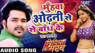 मुँहवा ओढ़नी से बाँध के - Didiya Ke Marad - Pawan Singh - Bhojpuri Hit Songs 2016 new