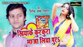 खियाके कुरकुरा मज़ा लिया पूरा - Khiyake Kurkura Maza Liya Pura - Jitander Baba Tiwari - Bhojpuri Song