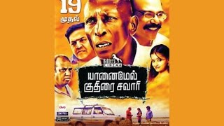 Yaanai Mel Kuthirai Savari HD