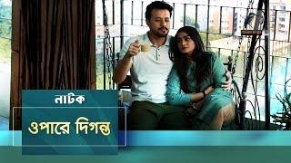 Opare Digonto   Irfan Sazzad, Nazia Haque Orsha   New Bangla Natok 2019   Maasranga TV