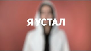 MANIZHA - УСТАЛ  (LYRICS VIDEO)