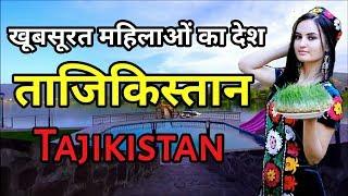 ताजीकिस्तान के इस विडियो को लोग देखने के लिए तरस रहे है | Amazing Fact About Tajikistan in Hindi