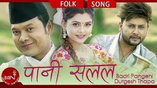 Badri Pangeni & Durgesh Thapa's New Lok Dohori 2075/2018   Pani Salala - Rupa Gharti Magar Ft.Juna