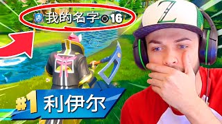 I spectated Fortnite CHINA players... I was SHOCKED!