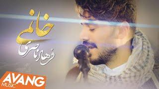 Farhad Naseri - Khanoomi OFFICIAL VIDEO   فرهاد ناصری - خانمی