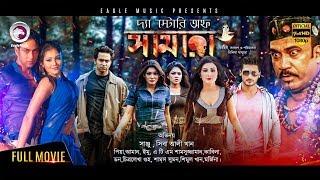 The Story of Samara | Latest Bengali Movie 2018 | Sanju | Shiba Ali Khan | Piya | Don