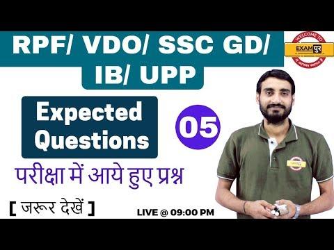 Xxx Mp4 CLASS 05 परीक्षा में आये हुए प्रश्न RPF VDO SSC GD IB UPP Expected Questions By Vivek Sir 3gp Sex