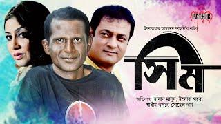 SIM   Elora Gohor   Hasan Masud   Shadhin Khashru   Sohel Khan   Bangla Natok