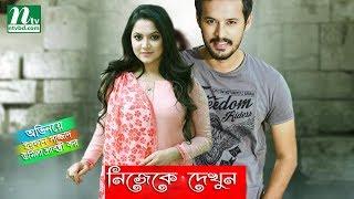 Bangla Telefilm Nijeke Dekhun  (নিজেকে দেখুন) l Sporshia, Srabonti, Irfan l Drama & Telefilm