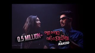 Rakzo - Pasher Barir Maiya (Official Music Video)
