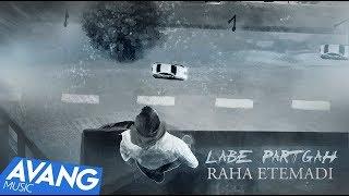 Raha Etemadi - Labe Partgah OFFICIAL VIDEO