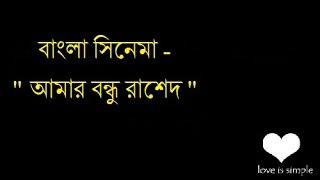 Bangla Movie  - Amar Bondu Rashed (2011)