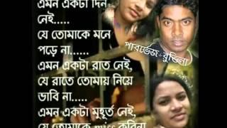 bangla song emon khan