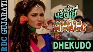 DHEKUDO - Romantic VIDEO Song | Vikram Thakor, Mamta Soni | Patel Ni Patelai Ane Thakor Ni Khandani