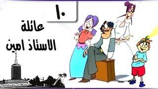 سمير غانم في ״عائلة الأستاذ أمين״ ׀ الحلقة 10 من 30 ׀ تحويشة العمر