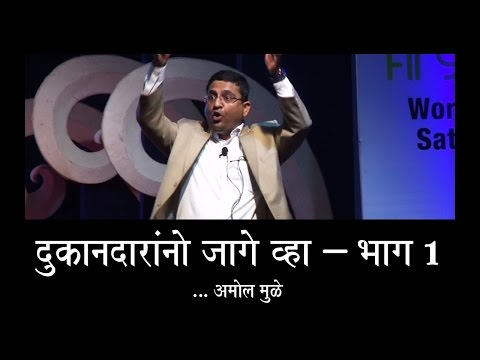 Inspirational Speech in Marathi For Small Business Owners- 'Ghe Bharaari' (Fly High) Part I