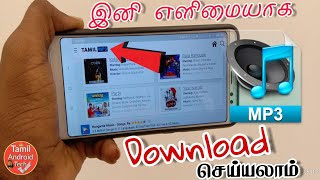 How to download Tamil high quality mp3 and Mp4 song Free| Top 2 Hiden Android Apps Free