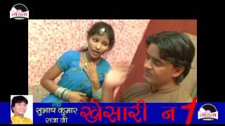 मज़ा लेलस चूस के  - Maza le li chus ke - Subhash raja new bhojpuri hot song 2017
