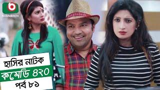 Dom Fatano Hashir Natok | Comedy 420 EP - 81 | Mir Sabbir, Ahona, Siddik, Chitrolekha Guho