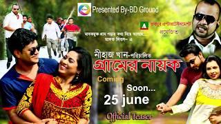 গ্রামের নায়ক | Official Trailer | Directed : Nihazz Khan | Cast : Dihan Hazary, Nusrat Lia | 2018