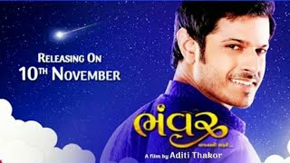 Bhanwar | Official Trailer | Gujarati Film