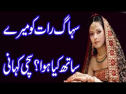 Xxx Mp4 Shadi Ki Pehli Raat Shohar Aur Biwi Kya Karte Hain First Night Of Marriage In Islam 3gp Sex
