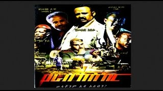 Yeras Ashker (የራስ አሽከር) Latest Ethiopian Movie from DireTube Cinema