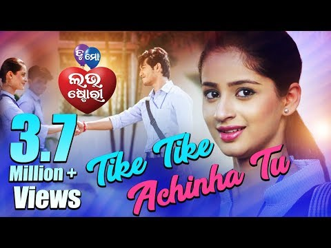 Tike Tike Chinha Official Video Song   Swaraj, Bhumika   Tu Mo Love Story   Tarang Cine Productions