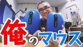 決定!俺のマウスはこれ!もう絶対これ!Bluetooth mobile mouse 3600