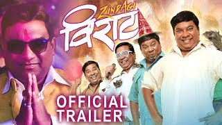 Zindagi VIRAT (जिंदगी विराट) | Official Trailer | Marathi Movie 2017 | Kishor Kadam , Bhau Kadam