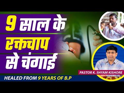 Xxx Mp4 Mr Rajeshwar Rao Healed From 9 Years Of Blood Pressure B P Hindi 3gp Sex