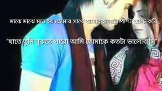 Love story কষ্টের sms