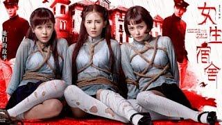 Phim ma rùng rợn nhất   Phim kinh dị 18+ hay nhất   Trường học kinh hoàng Inside The Girls