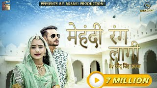download free Mehandi Rang Laagi | मेहन्दी रंग लागी - Chotu Singh Rawana | Dhanraj Dadhich | Sp Jodha | Rajasthani
