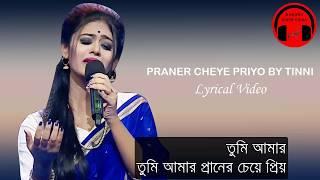 Praner Cheye Priyo | Tinni | Lyrical Video | প্রানের চেয়ে প্রিয় । তিন্নি