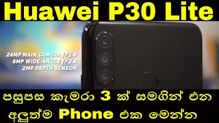 Huawei P30 Lite  Quick Review in Sinhala | Sri Lanka | 2019