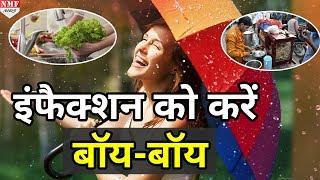 Monsoon में अपनी Health का ऐसे रखें ख्याल, ये चीज़ें भूलकर भी न करें