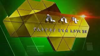 ZegabiSeven-Tube ESAT Daily News የቆቦ ዓርብ ውሎ January 26,2018