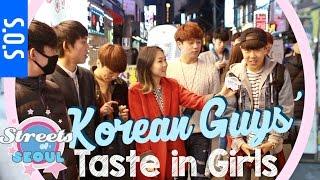 SOS: Korean Guys Talk About Their Ideal Girl 한국 남자의 이상형은?   MEEJMUSE