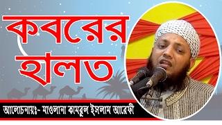ইন্টারনেটে নতুন ঝড় তুলতে এসেছে | Mawlana Kamrul Islam Arifi | Bangla waz 2017 New mahfil Media