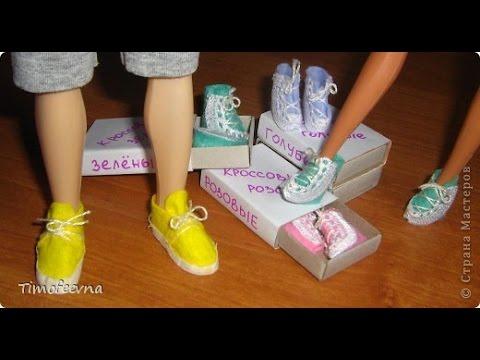 Как сделать для барби обуви