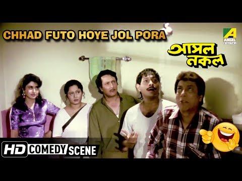 Xxx Mp4 Chaad Futo Hoye Jol Pora Comedy Scene Lokesh Ghosh Satabdi Roy 3gp Sex