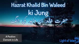 Hazrat khalid bin Waleed KI Jung  Amazing Baya -  Latest Bayan
